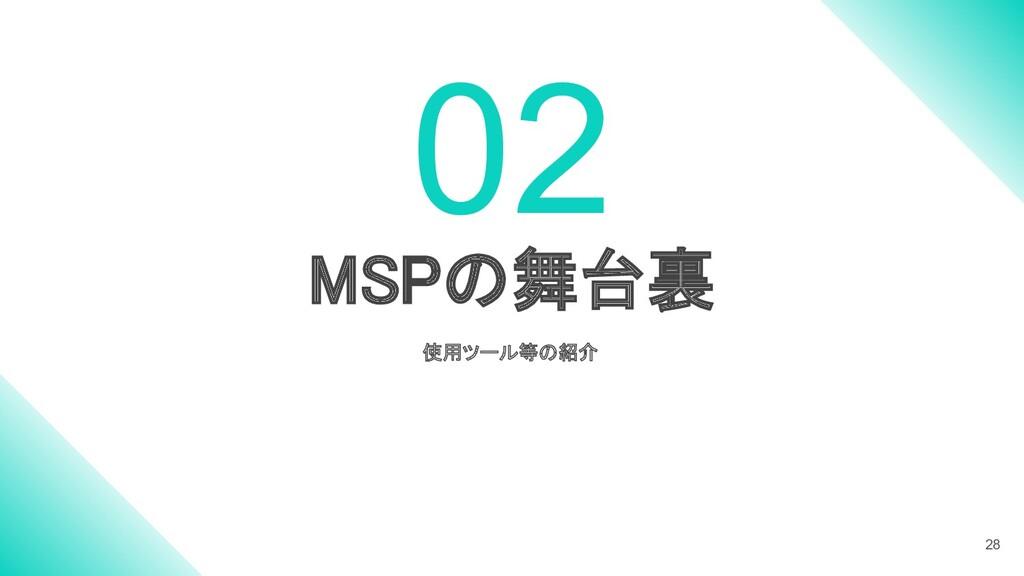 MSPの舞台裏 28 02 使用ツール等の紹介