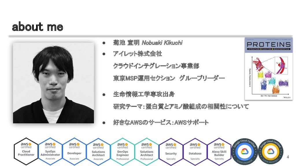 ● 菊池 宣明 Nobuaki Kikuchi ● アイレット株式会社 クラウドインテグレ...