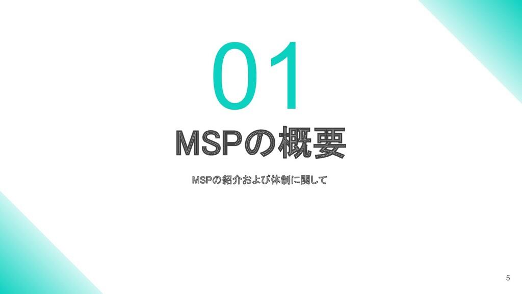 5 01 MSPの紹介および体制に関して  MSPの概要