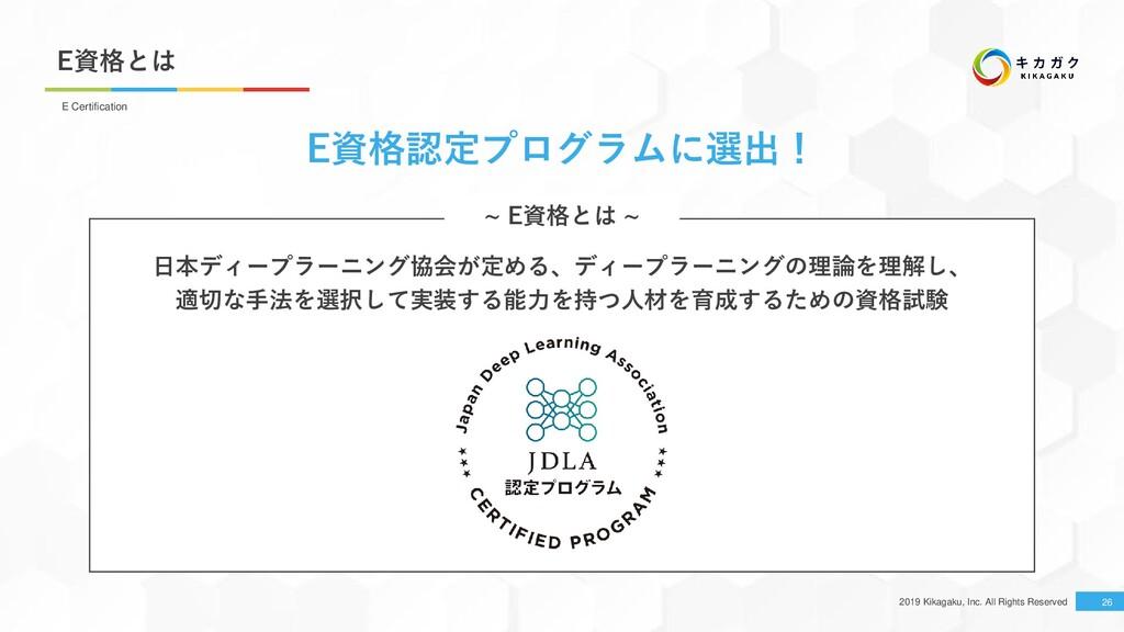 2019 Kikagaku, Inc. All Rights Reserved E資格とは 2...