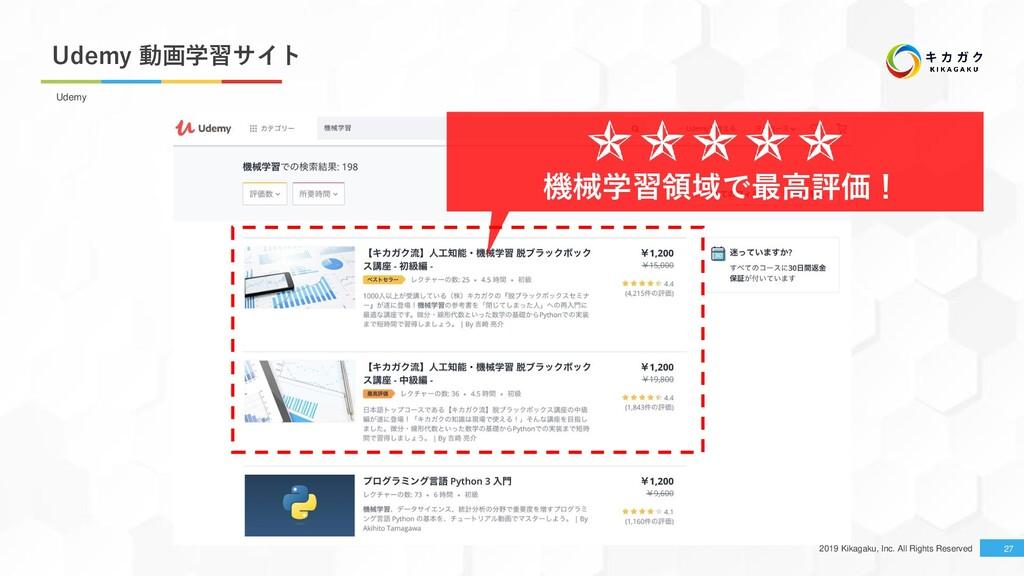 2019 Kikagaku, Inc. All Rights Reserved Udemy 動...