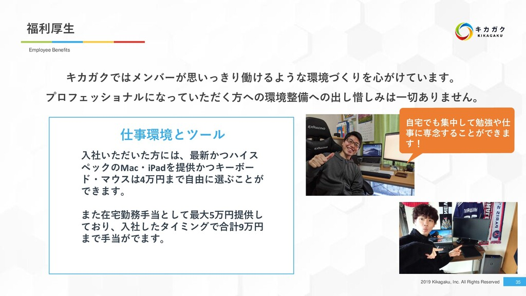 2019 Kikagaku, Inc. All Rights Reserved 福利厚生 35...
