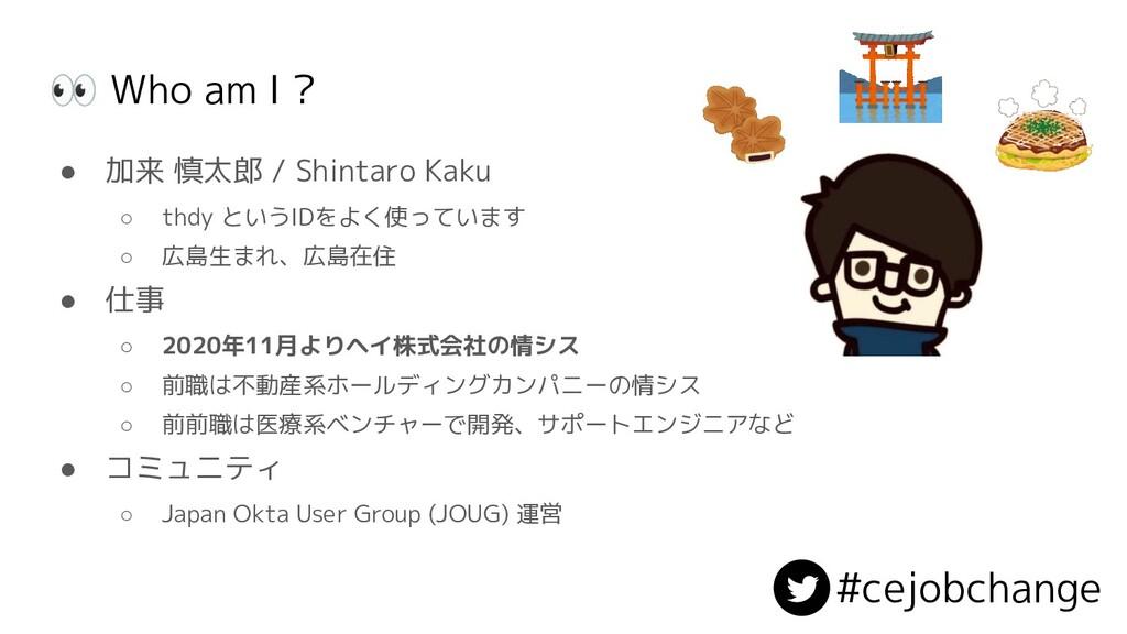 #cejobchange 👀 Who am I ? ● 加来 慎太郎 / Shintaro K...