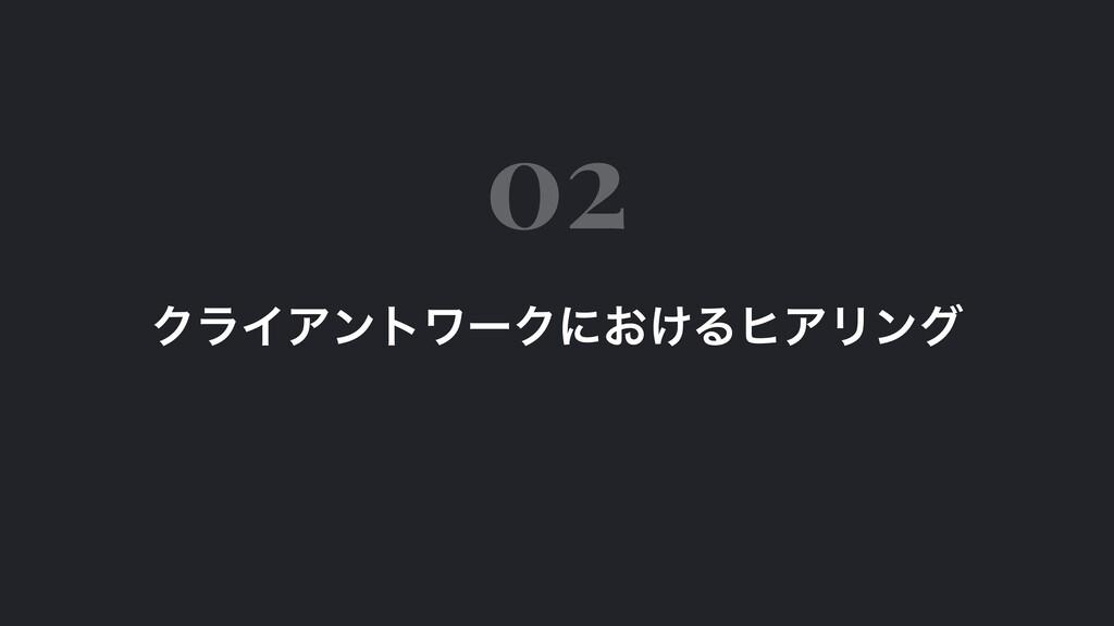 ΫϥΠΞϯτϫʔΫʹ͓͚ΔώΞϦϯά 02