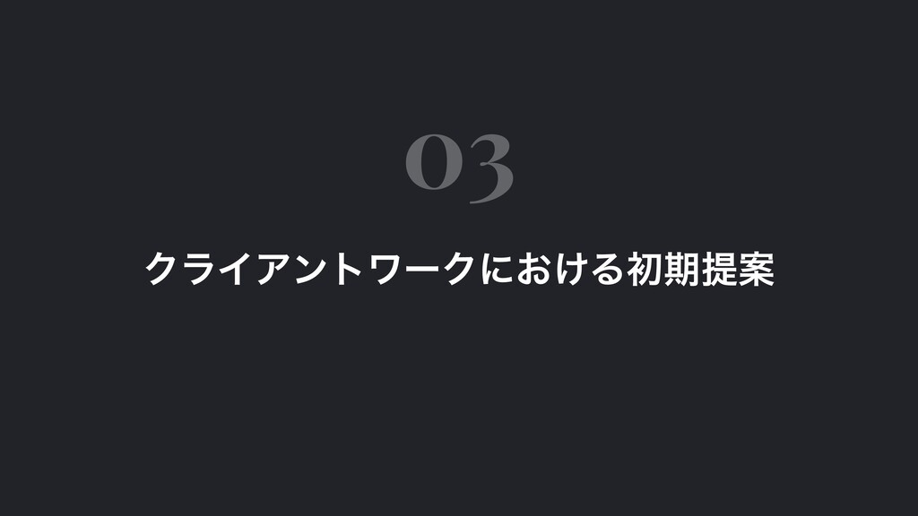 ΫϥΠΞϯτϫʔΫʹ͓͚ΔॳظఏҊ 03