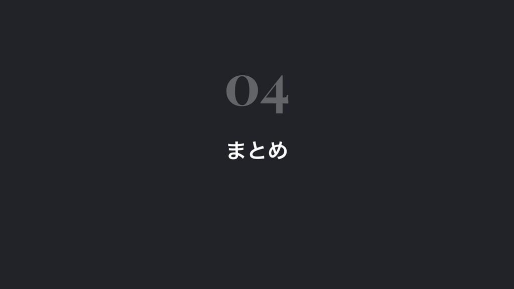 ·ͱΊ 04