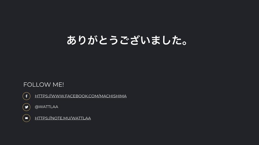 ͋Γ͕ͱ͏͍͟͝·ͨ͠ɻ HTTPS://WWW.FACEBOOK.COM/MACHISHIM...