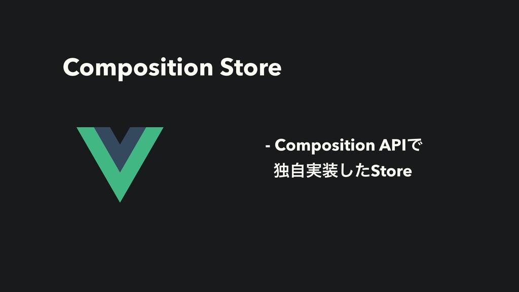 - Composition APIͰ ಠ࣮ࣗͨ͠Store Composition Store