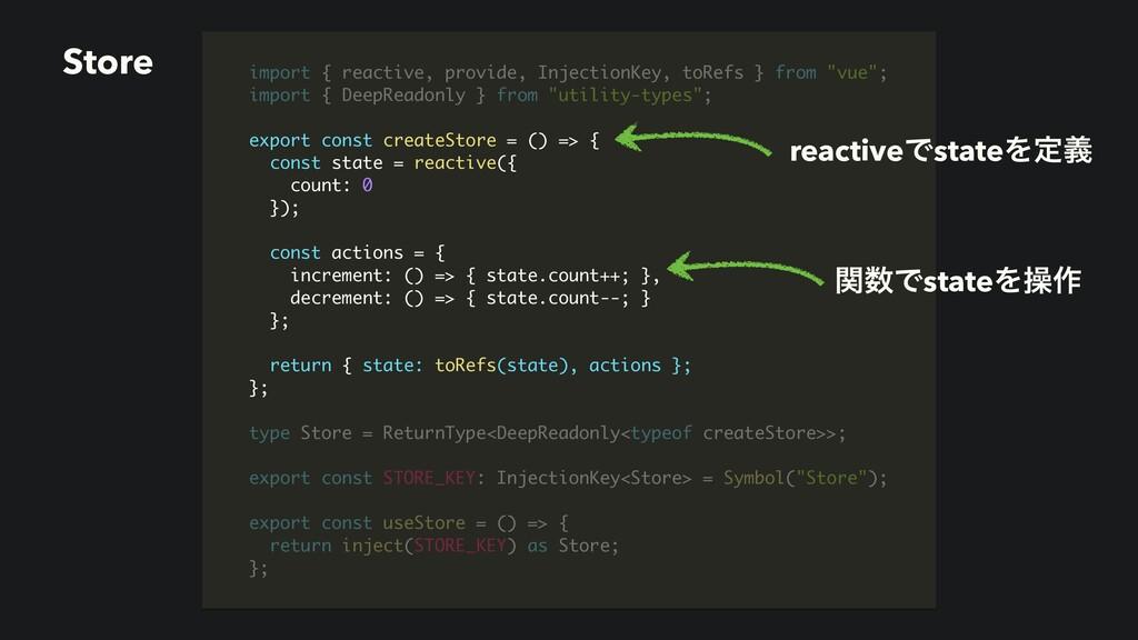 Store import { reactive, provide, InjectionKey,...