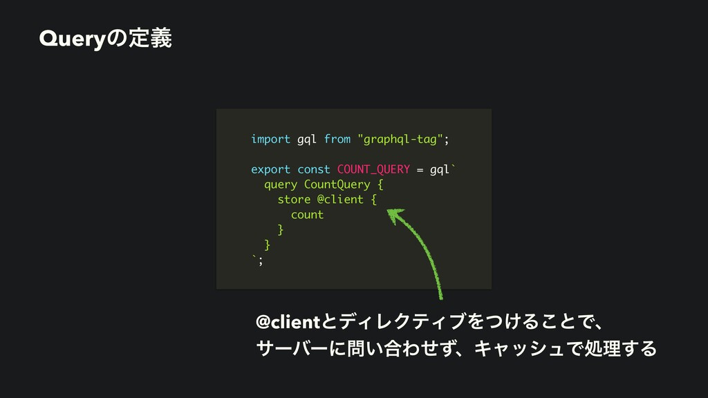 """Queryͷఆٛ import gql from """"graphql-tag""""; export ..."""