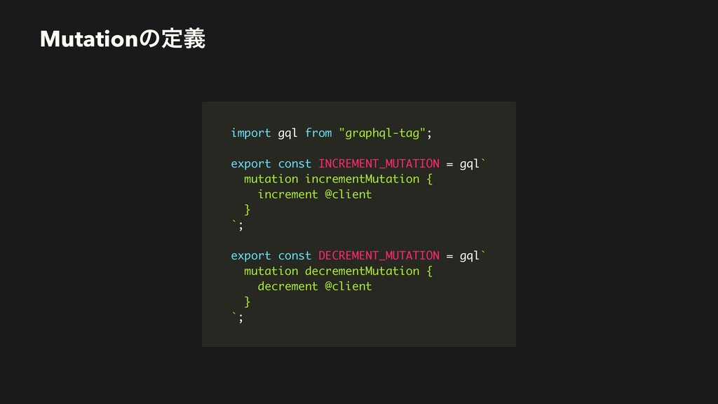 """import gql from """"graphql-tag""""; export const INC..."""