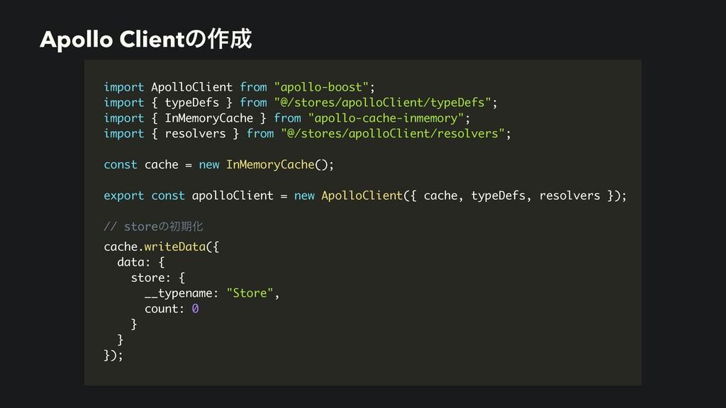 """Apollo Clientͷ࡞ import ApolloClient from """"apol..."""