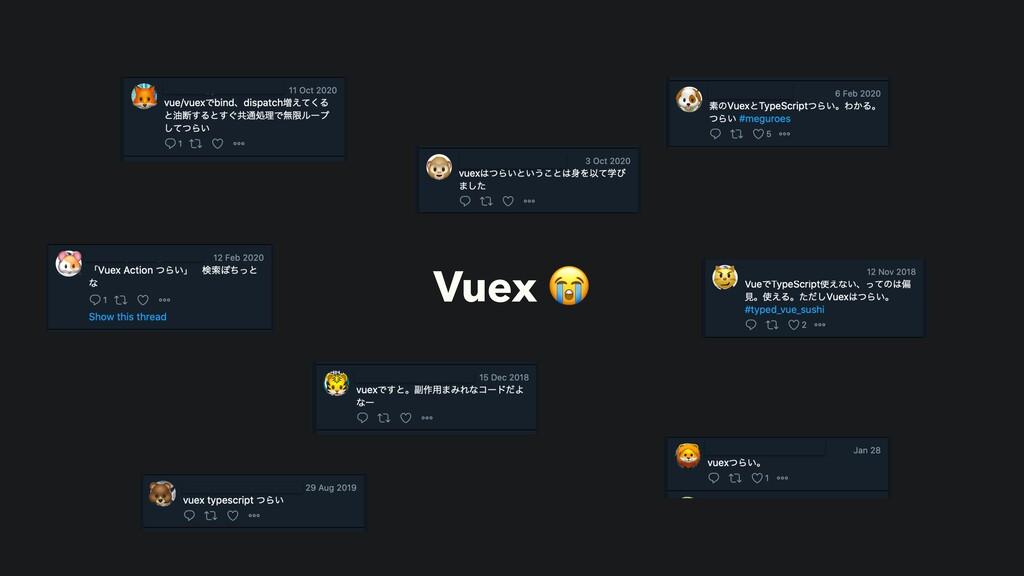 Vuex 😭 🐵 🐶 😼 🦁 🐯 🐻 🐹 🦊