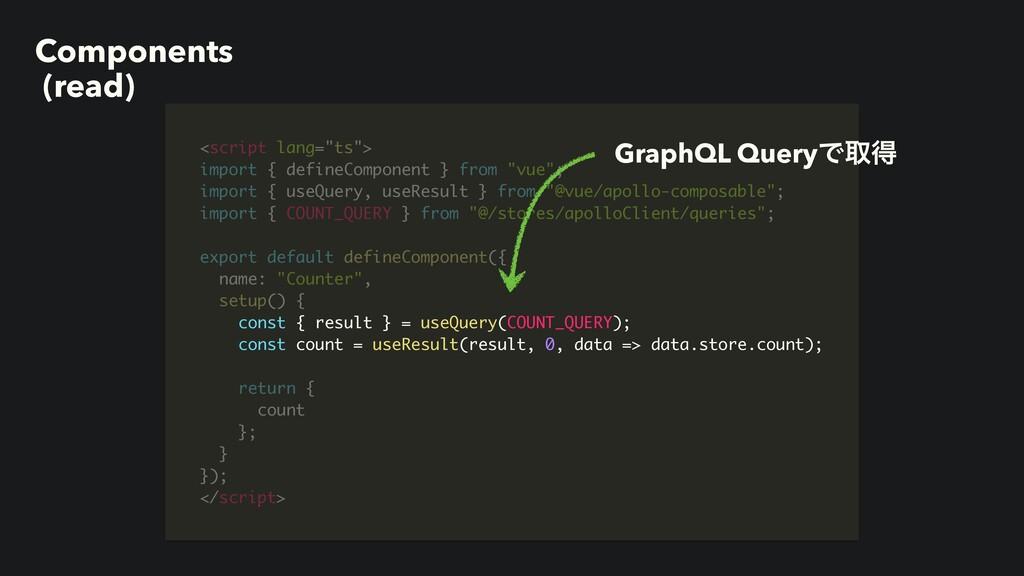 """Components (read) <script lang=""""ts""""> import { d..."""