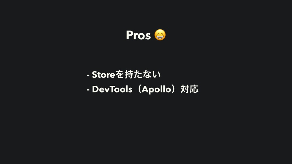- StoreΛͨͳ͍ - DevToolsʢApolloʣରԠ Pros 😁