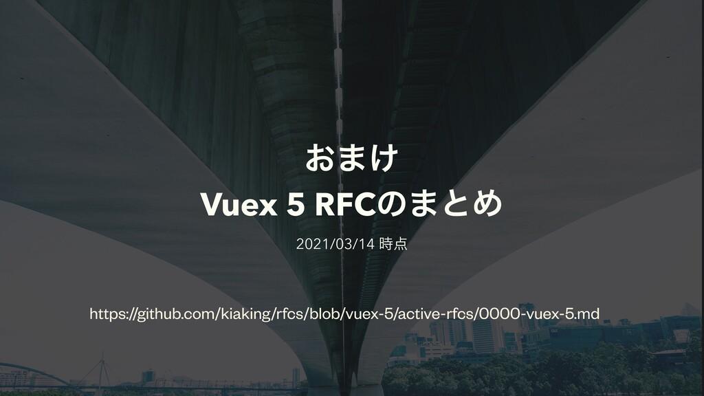 ͓·͚ Vuex 5 RFCͷ·ͱΊ 2021/03/14  https://github...