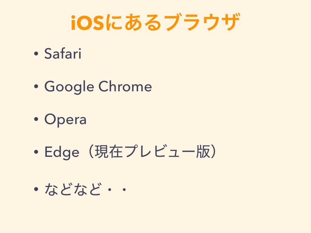 iOSʹ͋Δϒϥβ • Safari • Google Chrome • Opera • E...