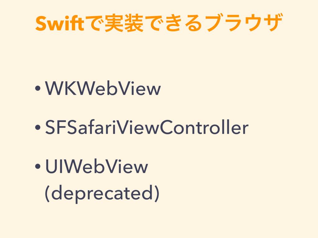 SwiftͰ࣮Ͱ͖Δϒϥβ • WKWebView • SFSafariViewContr...