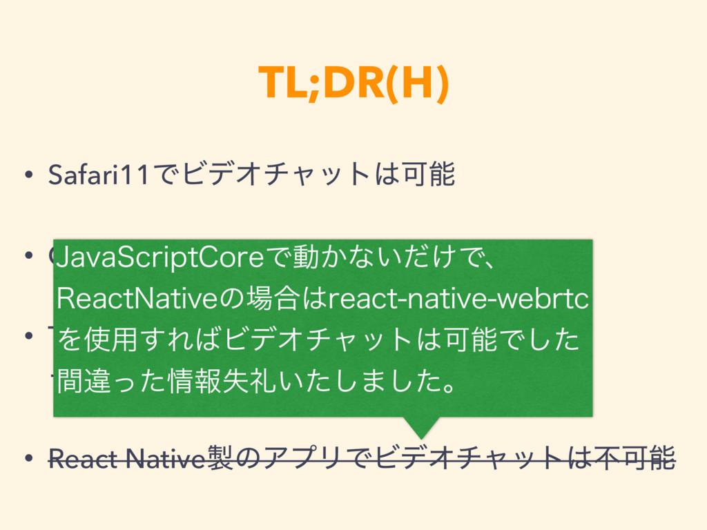 TL;DR(H) • Safari11ͰϏσΦνϟοτՄ • Google ChromeͰ...