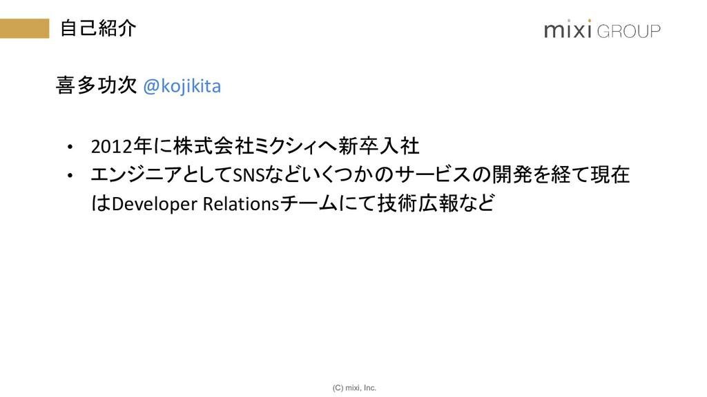 (C) mixi, Inc. 自己紹介 喜多功次 @kojikita • 2012年に株式会社...