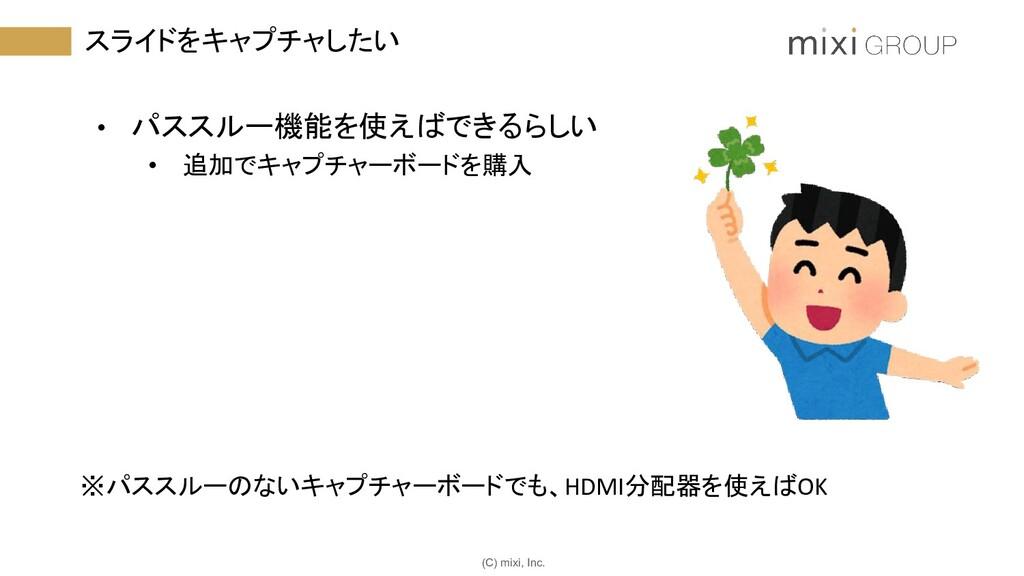 (C) mixi, Inc. スライドをキャプチャしたい • パススルー機能を使えばできるらし...