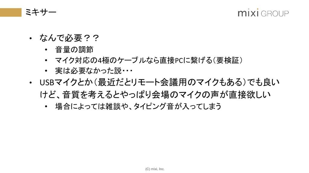 (C) mixi, Inc. ミキサー • なんで必要?? • 音量の調節 • マイク対応の4...