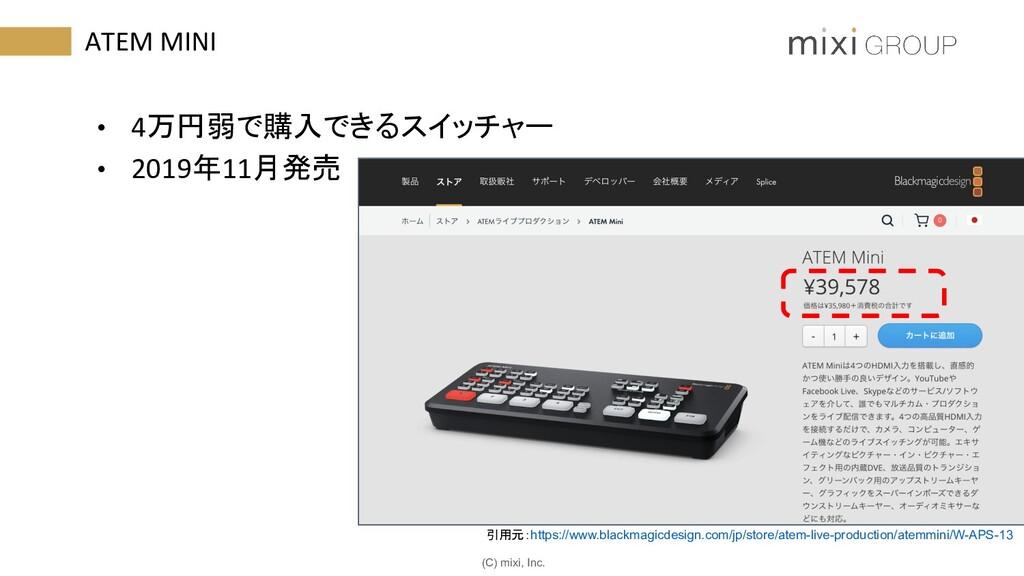(C) mixi, Inc. • 4万円弱で購入できるスイッチャー • 2019年11月発売 ...