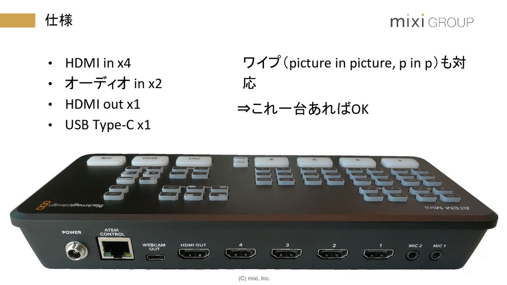 (C) mixi, Inc. 仕様 • HDMI in x4 • オーディオ in x2 • ...