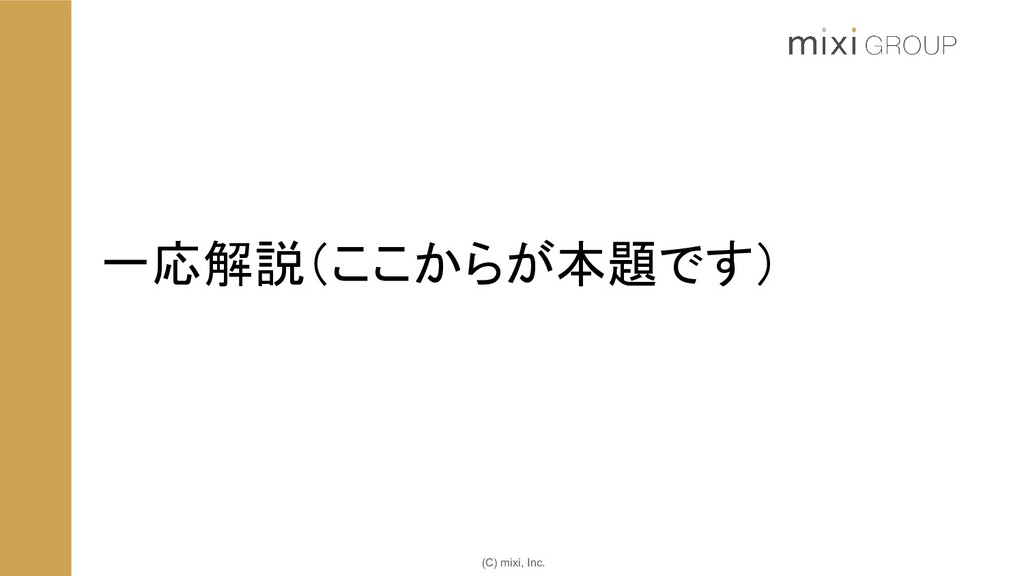 (C) mixi, Inc. 一応解説(ここからが本題です)