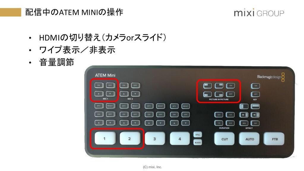 (C) mixi, Inc. 配信中のATEM MINIの操作 • HDMIの切り替え(カメラ...