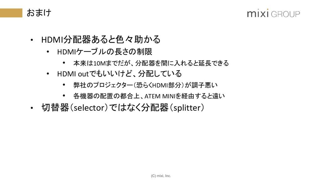(C) mixi, Inc. おまけ • HDMI分配器あると色々助かる • HDMIケーブル...