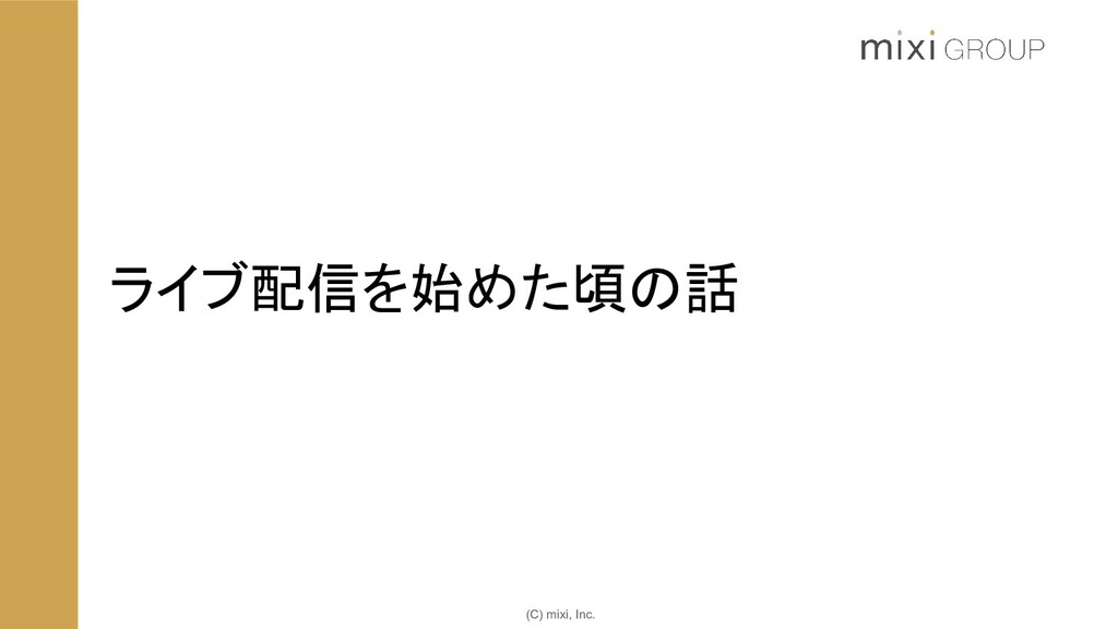 (C) mixi, Inc. ライブ配信を始めた頃の話