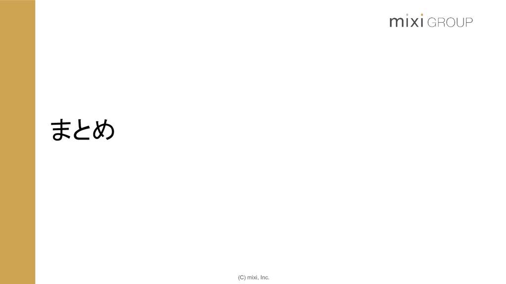 (C) mixi, Inc. まとめ