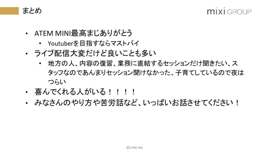 (C) mixi, Inc. まとめ • ATEM MINI最高まじありがとう • Youtu...