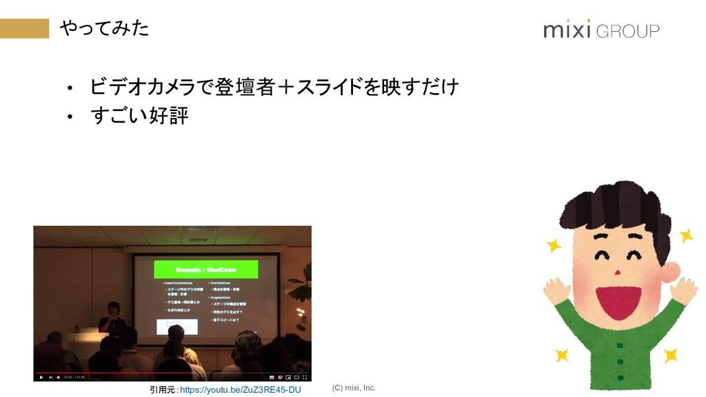 (C) mixi, Inc. やってみた • ビデオカメラで登壇者+スライドを映すだけ • す...
