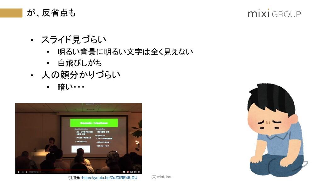 (C) mixi, Inc. が、反省点も • スライド見づらい • 明るい背景に明るい文字は...