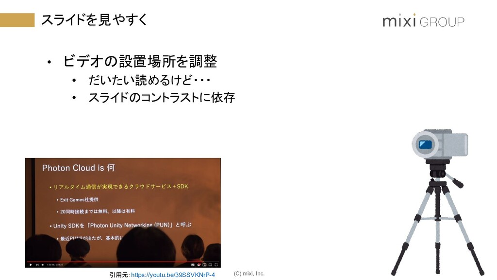 (C) mixi, Inc. スライドを見やすく • ビデオの設置場所を調整 • だいたい読め...