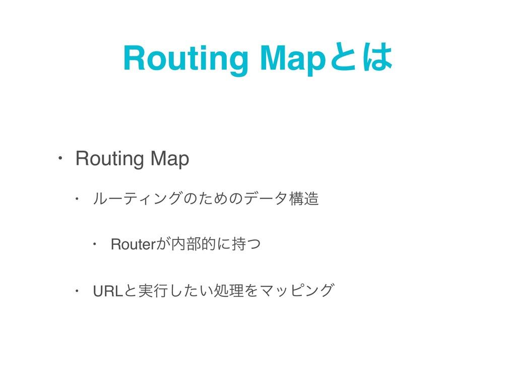 Routing Mapͱ • Routing Map • ϧʔςΟϯάͷͨΊͷσʔλߏ •...