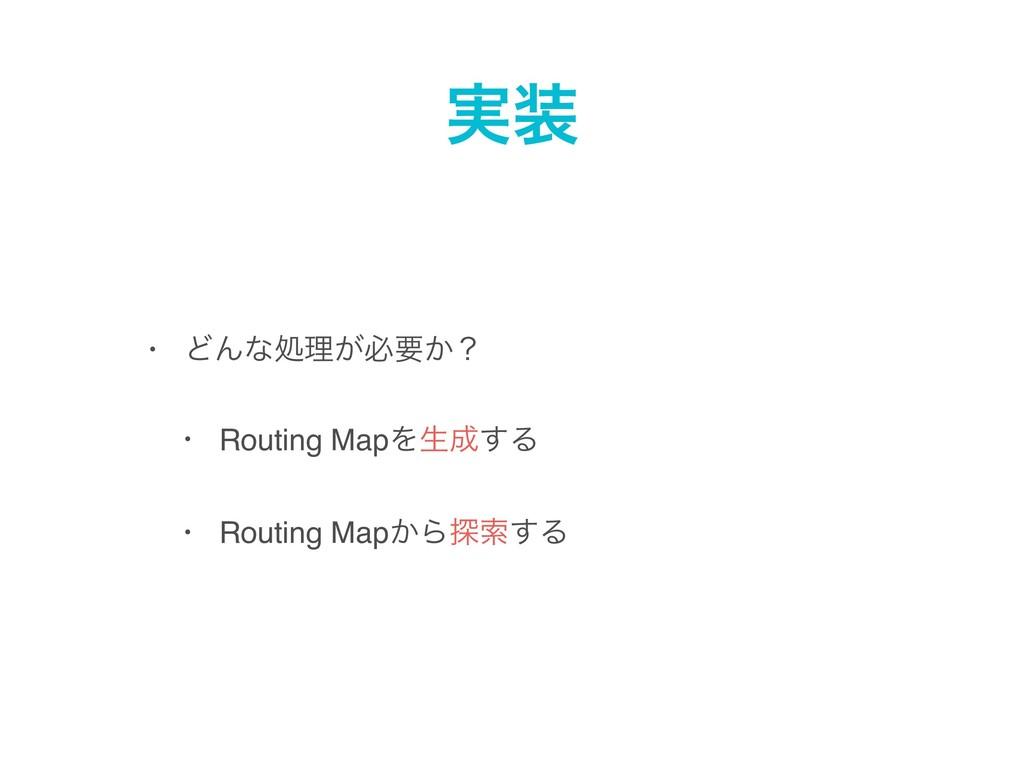 ࣮ • ͲΜͳॲཧ͕ඞཁ͔ʁ • Routing MapΛੜ͢Δ • Routing Ma...