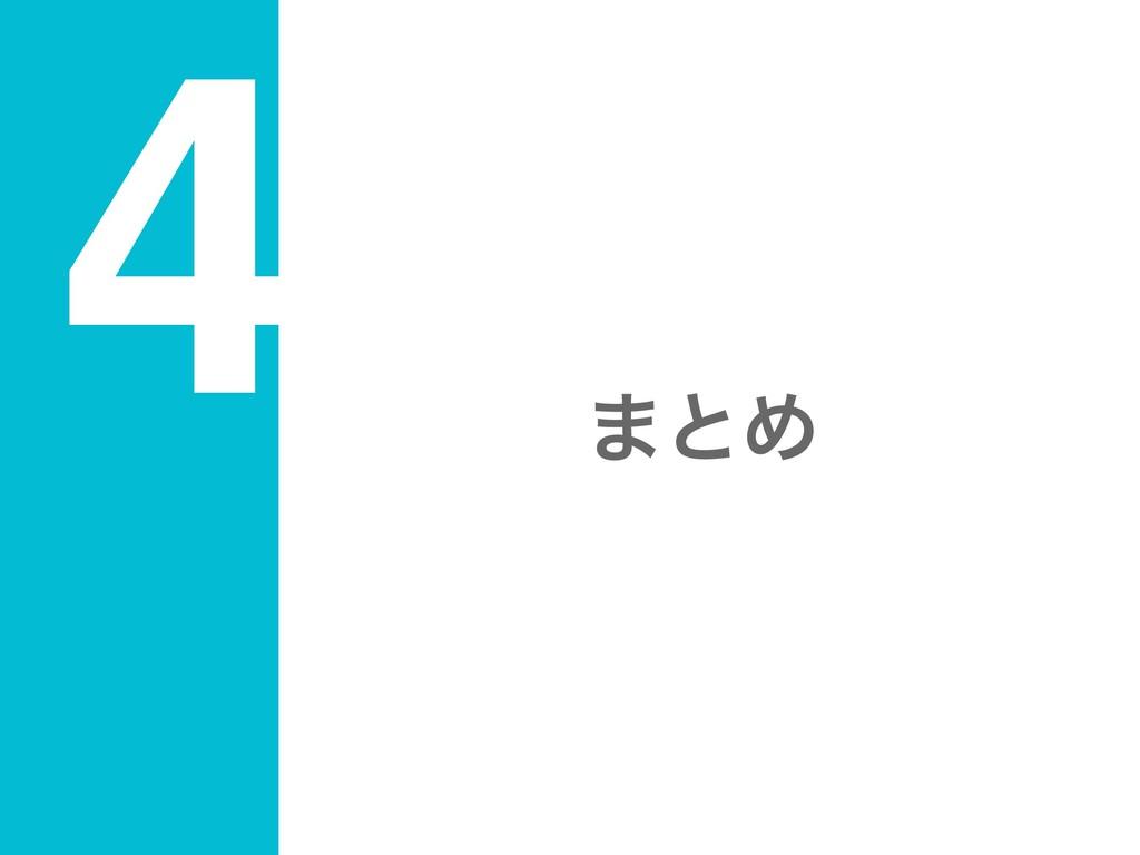 4 ·ͱΊ