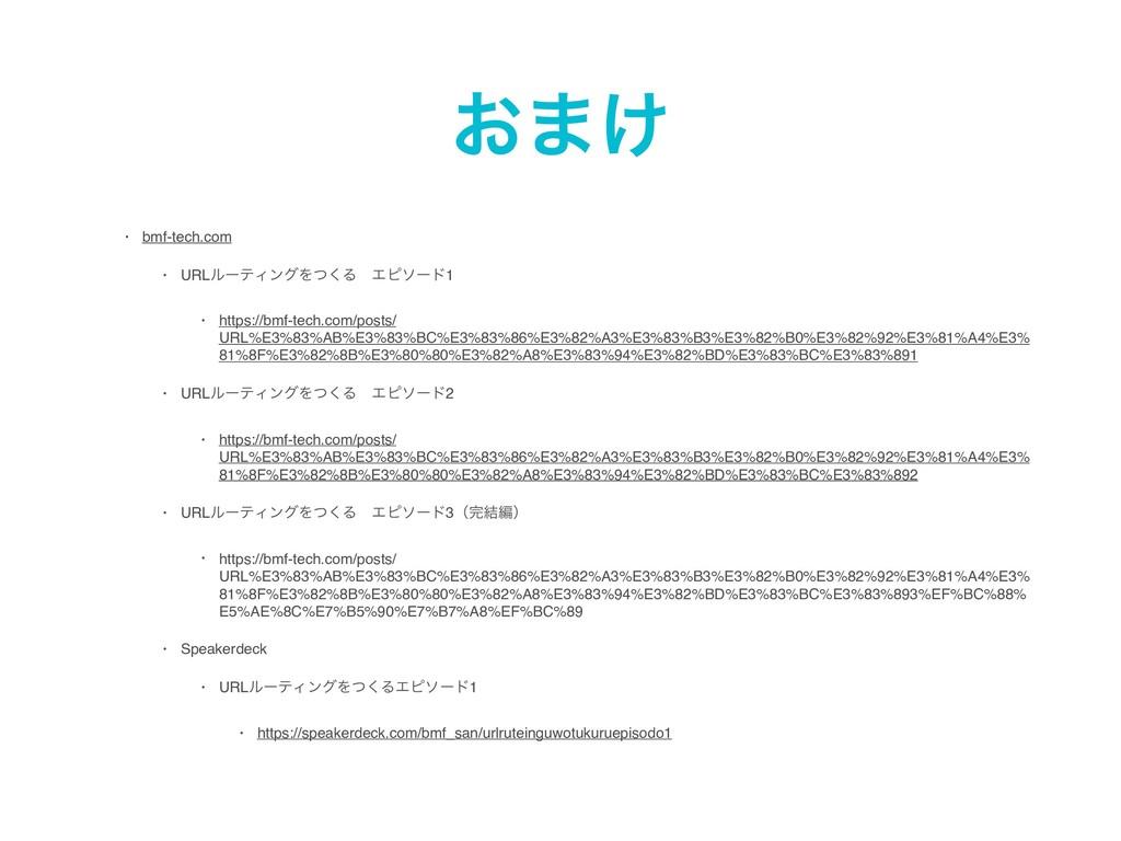 ͓·͚ • bmf-tech.com • URLϧʔςΟϯάΛͭ͘ΔɹΤϐιʔυ1 • htt...