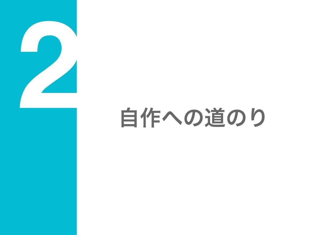 2 ࣗ࡞ͷಓͷΓ