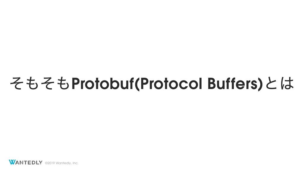 ©2019 Wantedly, Inc. ͦͦProtobuf(Protocol Buff...