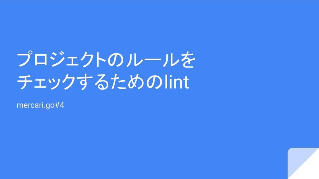 プロジェクトのルールを チェックするためのlint mercari.go#4