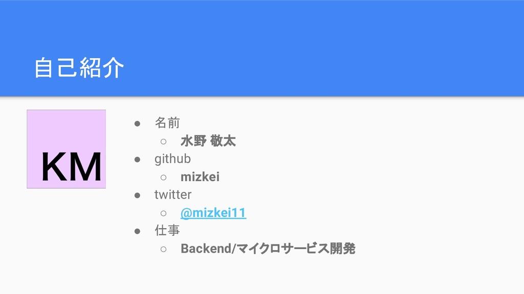自己紹介 ● 名前 ○ 水野 敬太 ● github ○ mizkei ● twitter ○...