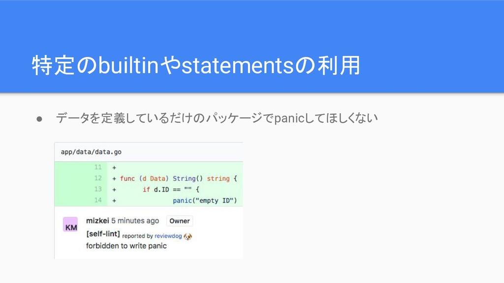 特定のbuiltinやstatementsの利用 ● データを定義しているだけのパッケージでp...