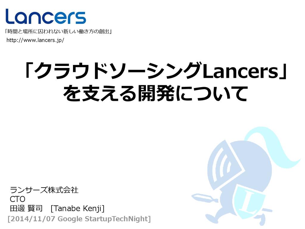 「クラウドソーシングLancers」 を支える開発について http://www.lancer...