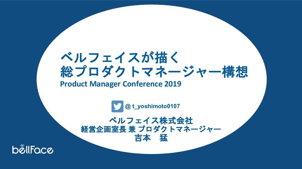 ベルフェイスが描く 総プロダクトマネージャー構想 Product Manager Confer...