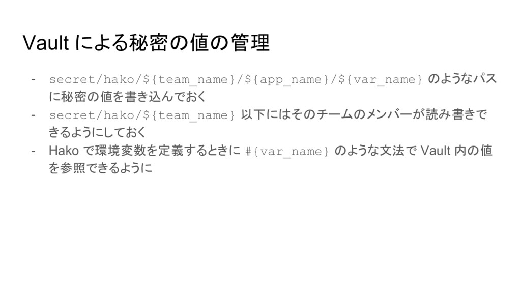 Vault による秘密の値の管理 - secret/hako/${team_name}/${a...