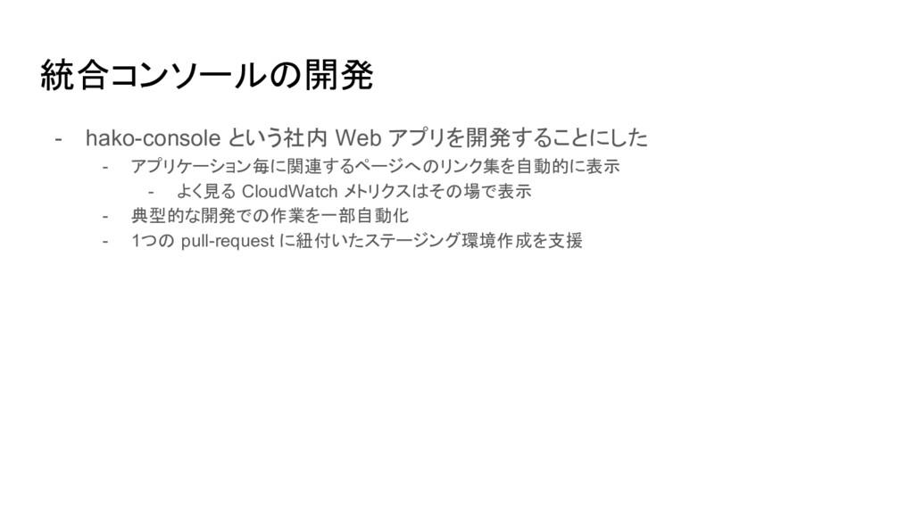 統合コンソールの開発 - hako-console という社内 Web アプリを開発することに...